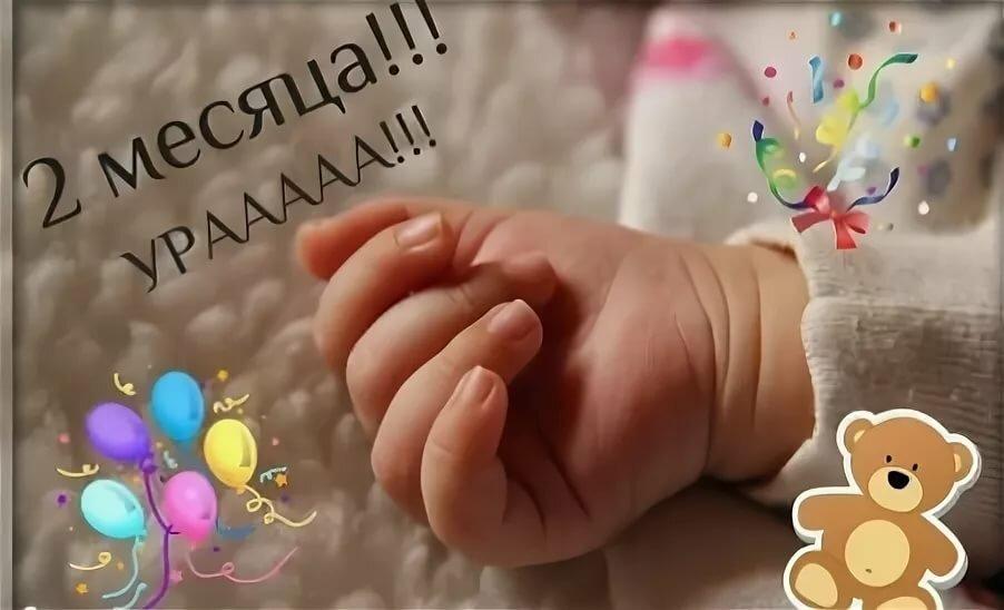 Сыночку 2 месяца открытки