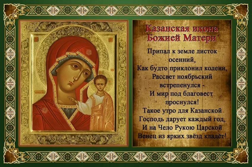 открытка праздник 4 ноября божественный даете