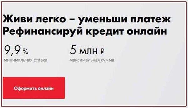 Легко взять кредит в москве как получить кредит если не работаешь потребительский
