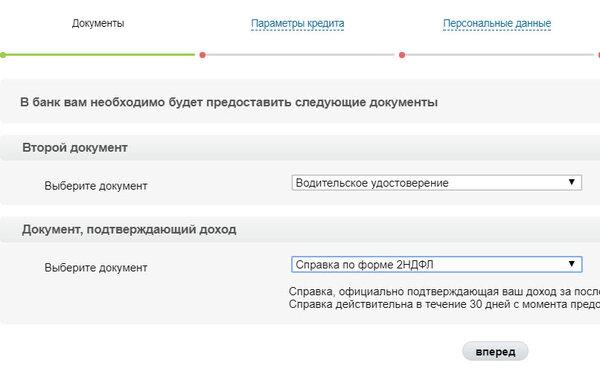 возрождение банк документы для кредита онлайн заявка на кредит в открытие банке наличными