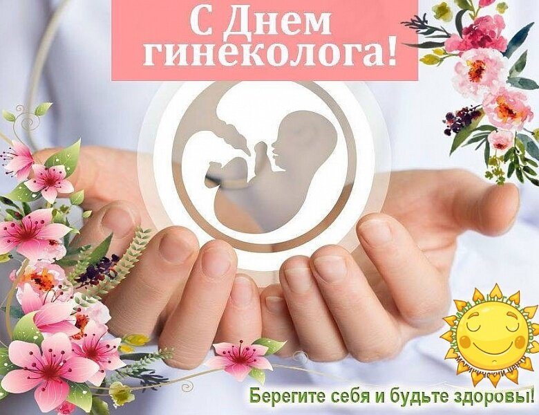 С днем гинеколога поздравление