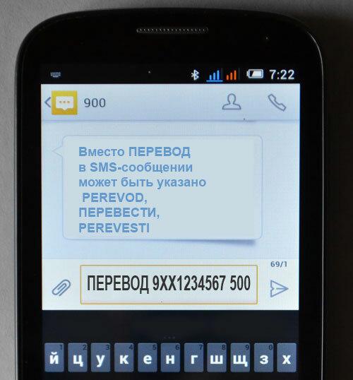 как перевести деньги с телефона на карту сбербанка через телефон 900 мегафон телефон службы поддержки booking.com