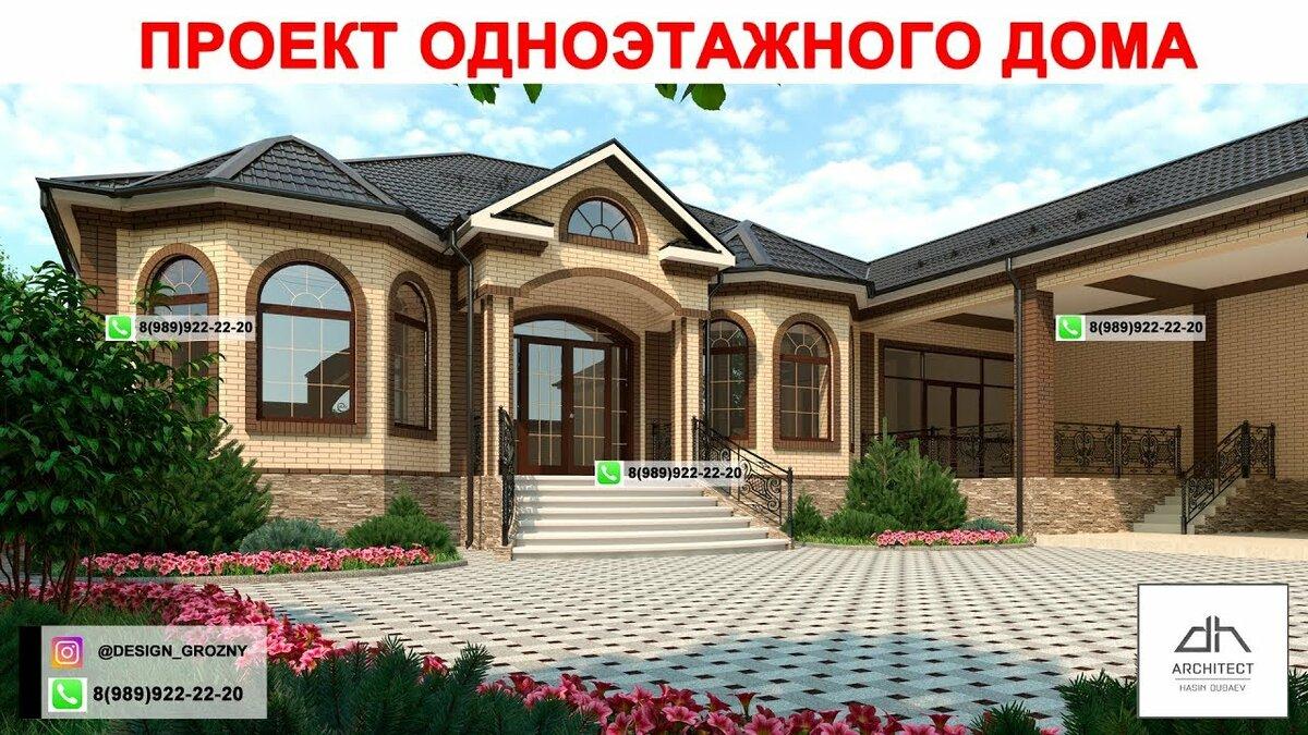 фото план на дом грозный хоть большой