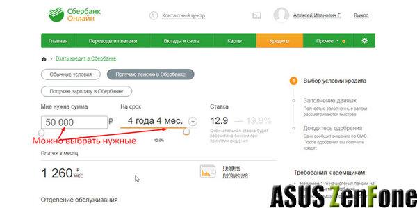 Оформить онлайн кредит в связном банке взять кредит в тольятти быстро