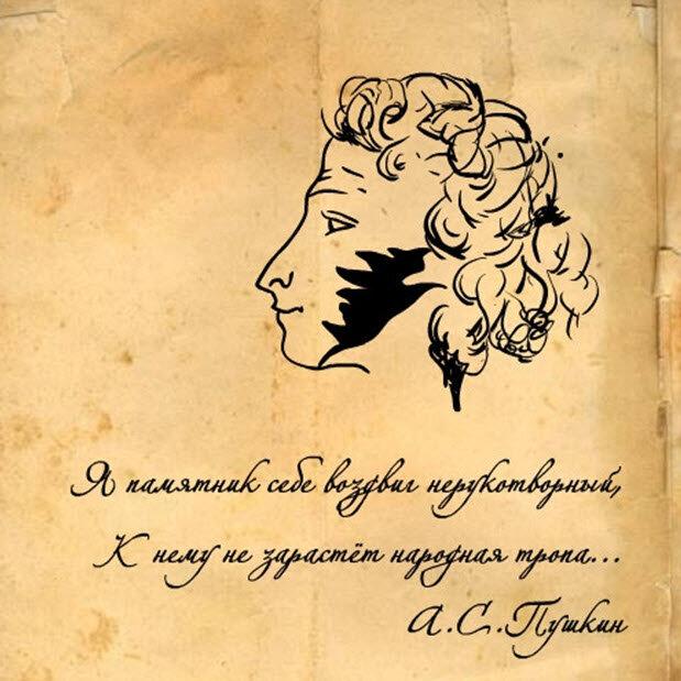 День рождения пушкина картинки ретро, наиприятнейшего аппетита