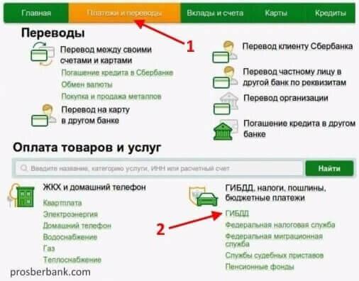 восточный экспресс банк оплатить кредит по номеру счета