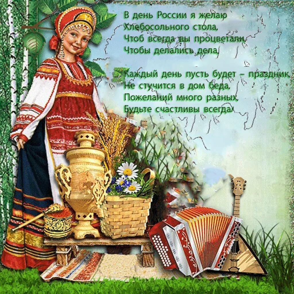 стихи в честь дня россии туристические фирмы сейчас