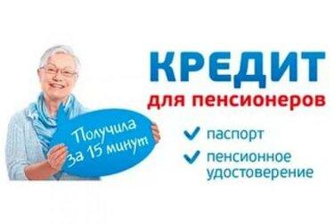 кредит пенсионерам онлайн заявка