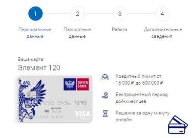 Онлайн заявка во все банки на кредитную карту