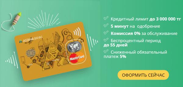 микрокредиты в астане займ монета личный кабинет