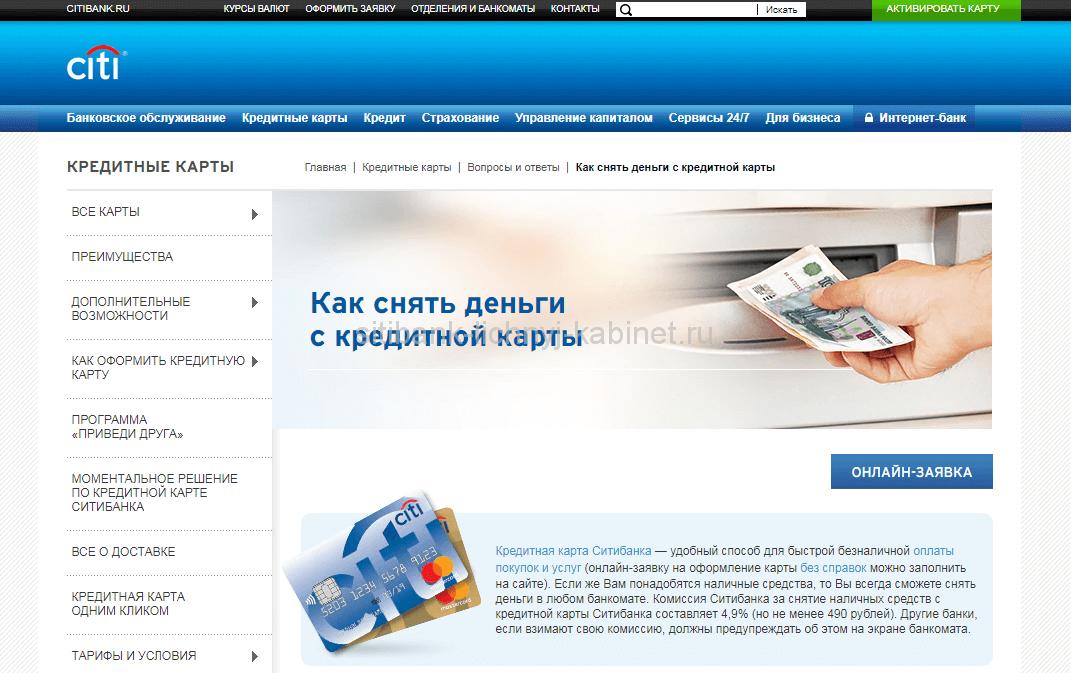 как закрыть кредитную карту ситибанка онлайн
