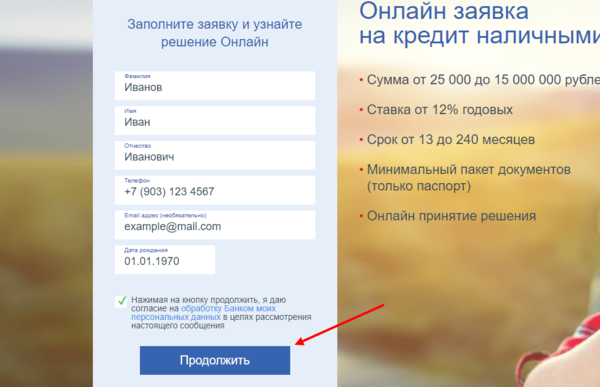 потреб кредит онлайн заявкавосточный банк закрытие кредитной карты