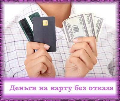 займ безработным на карту мгновенно skip-start.ru как можно получить кредит срочно