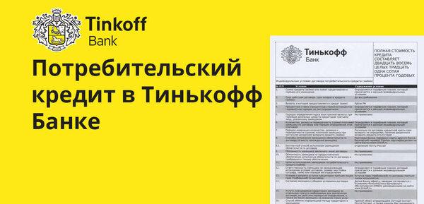 кредит в банке русский стандарт отзывы клиентов