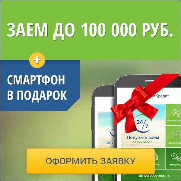 Кредит на карту онлайн срочно 100000