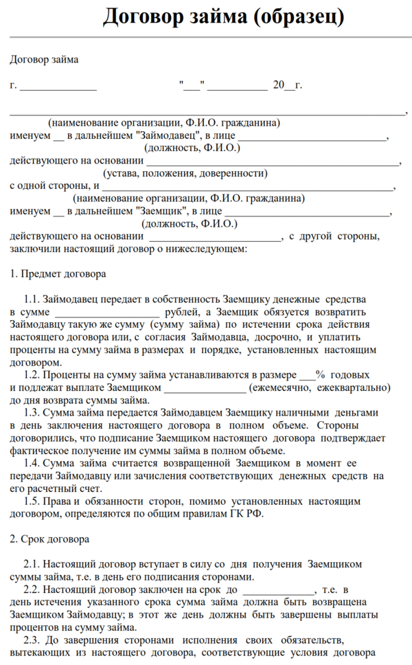 договор кредит по россии