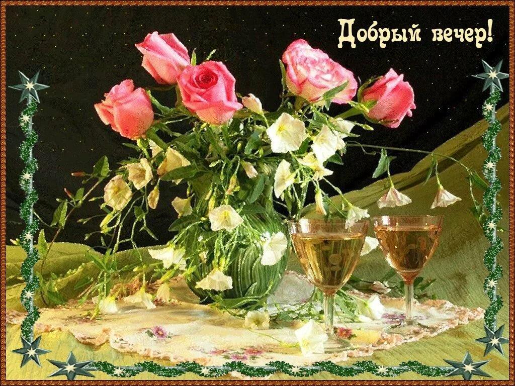 Картинки с красивыми цветами добрый вечер