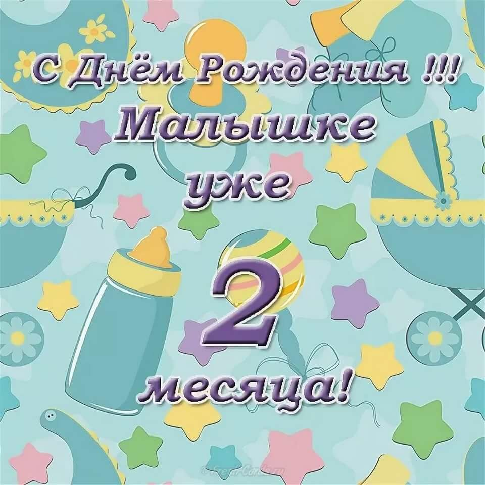 День рождения 7 месяцев девочке картинки поздравления