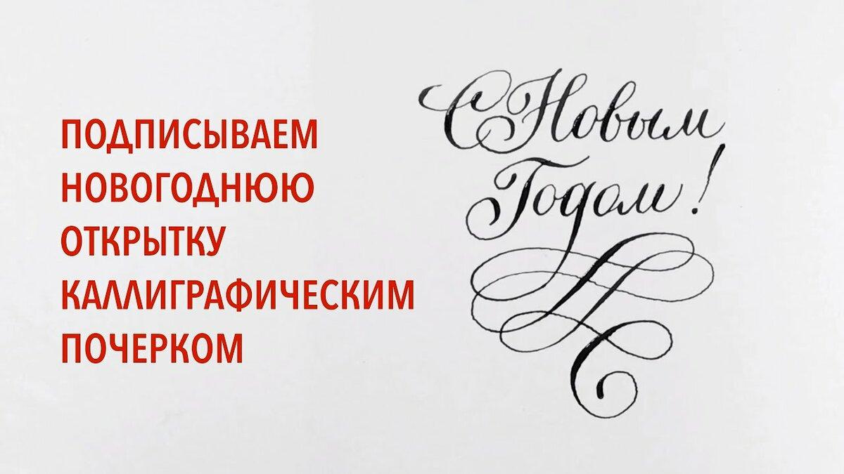 Красивым почерком подписать открытку