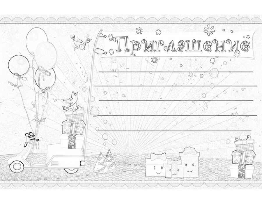 Пригласительные открытка рисунок
