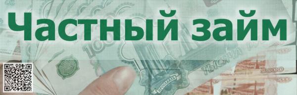частный займ в ухте что лучше потребительский кредит или кредитная карта отзывы