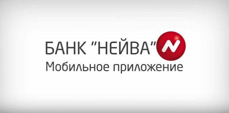 Взять кредит в нейва банке онлайн кредит по алтайскому краю