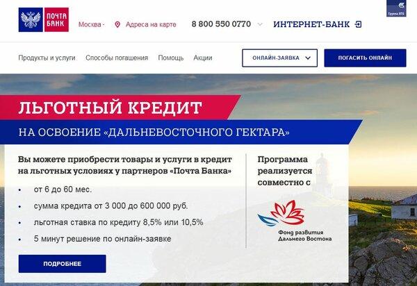 Лидер банковской розницы России: товары в рассрочку, кредиты, вклады, карты.