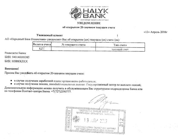 кредитные банки казахстана кредит срочно без отказов creditoros ru