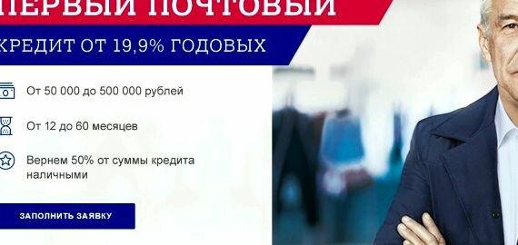 Выбрать лучшие кредиты Почта Банка наличными на сайте Сравни.ру!