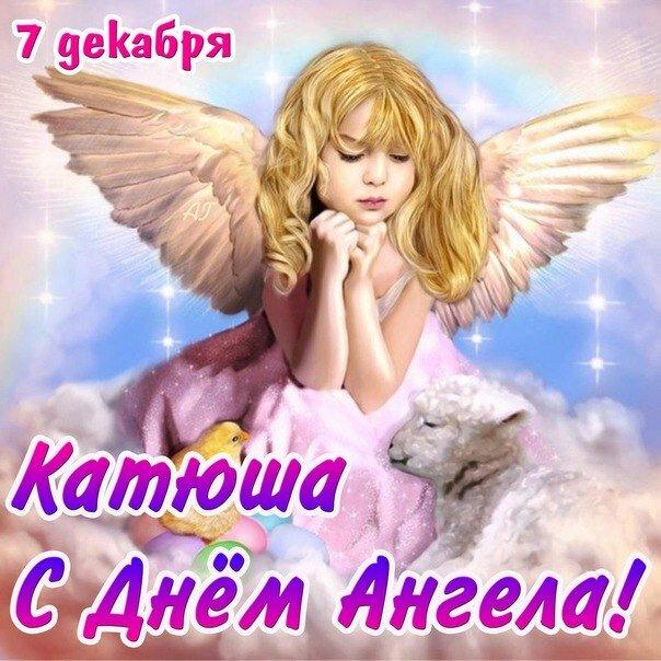 День ангела катерины картинки
