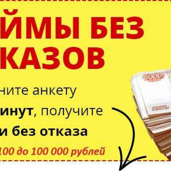 Быстро деньги онлайн на карту без отказа белгород