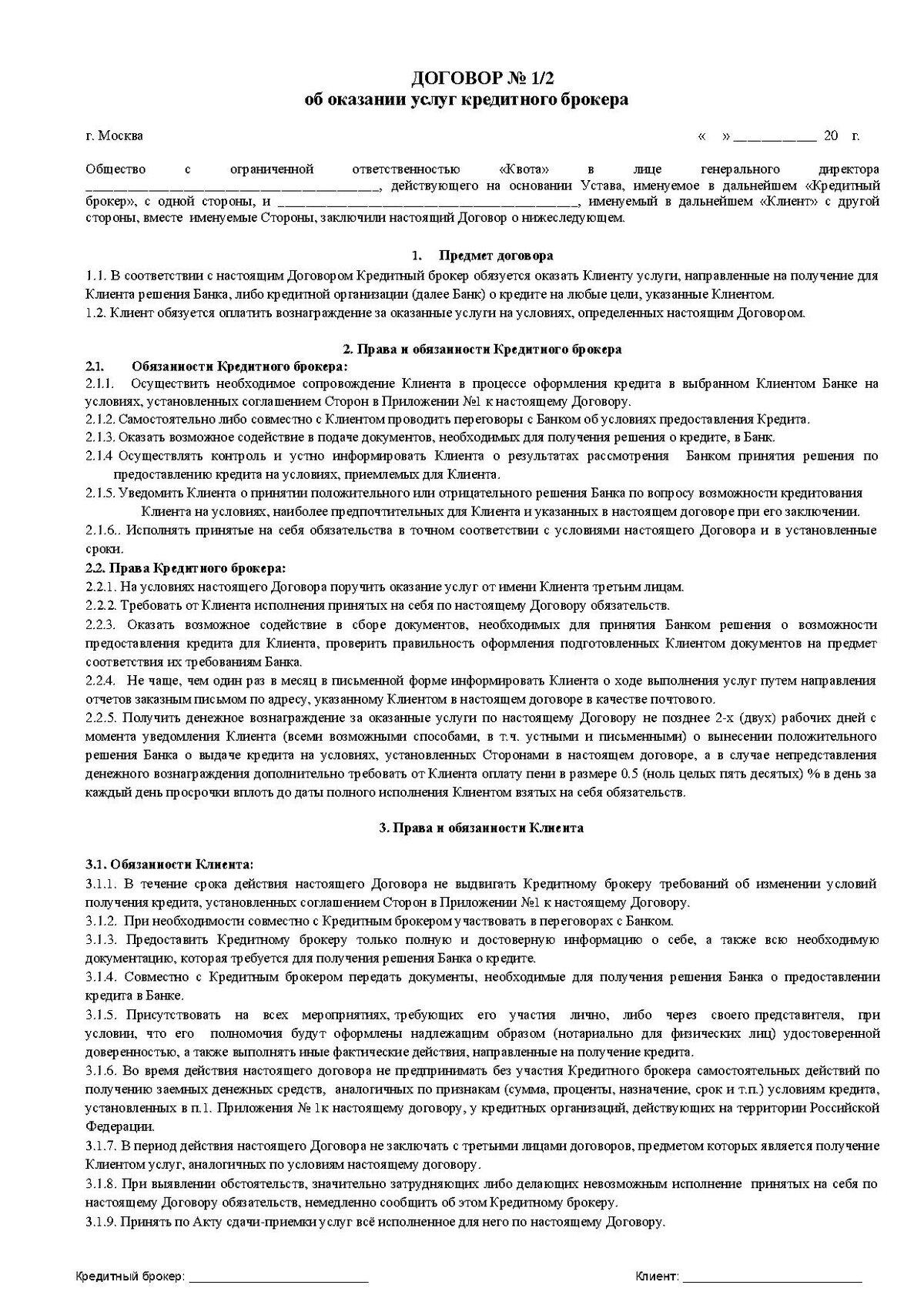 кредитный договор назначение
