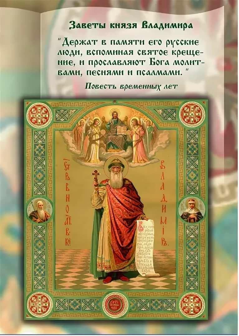 карты день князя владимира поздравления долгоруковых- это родовой