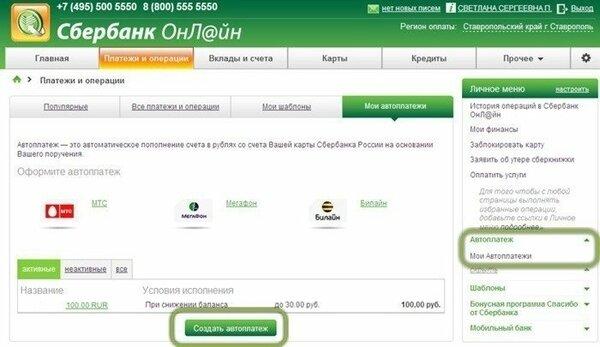 как узнать свою кредитную историю через сбербанк онлайнможно ли взять в долг на билайне