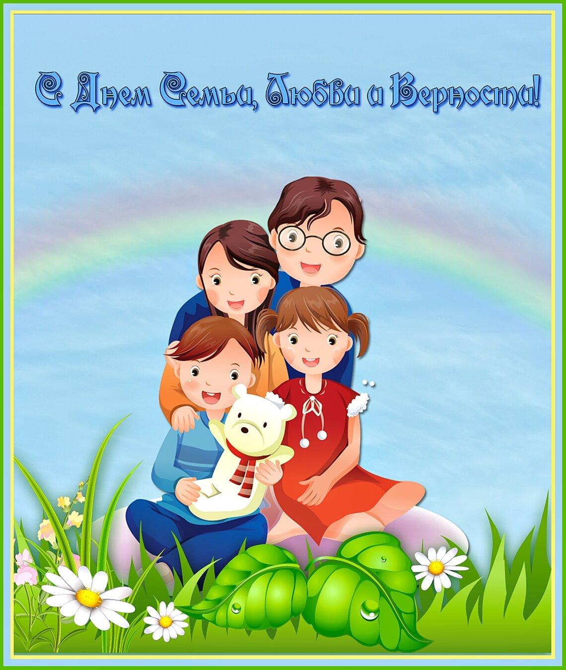 открытка моя семья фото можете разместиться