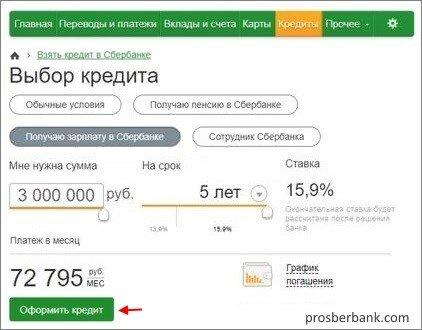 в каком банке лучше брать кредит украина отзывы