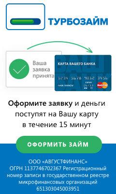 вуз банк кредит наличными онлайн