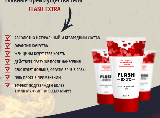 Возбуждающий гель FLASH EXTRA в Первоуральске