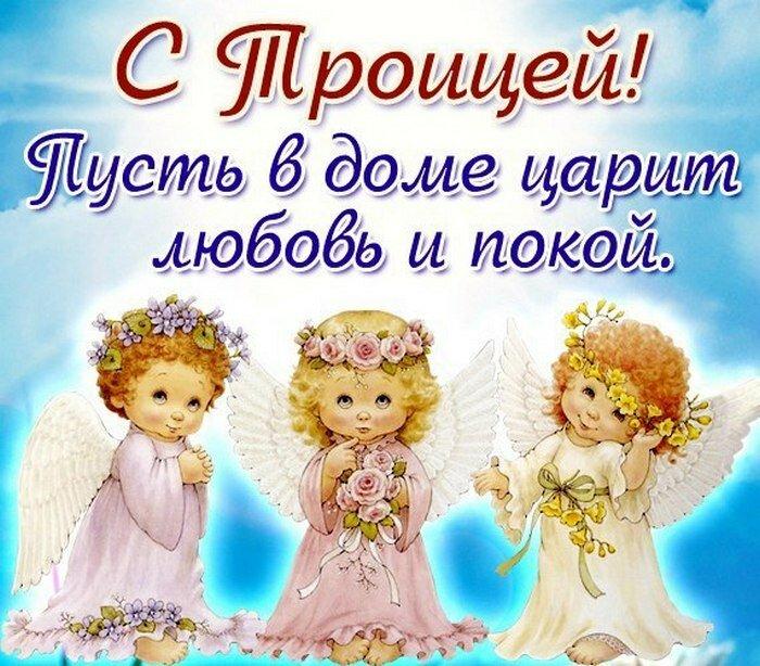 Поздравление с троицей открытки