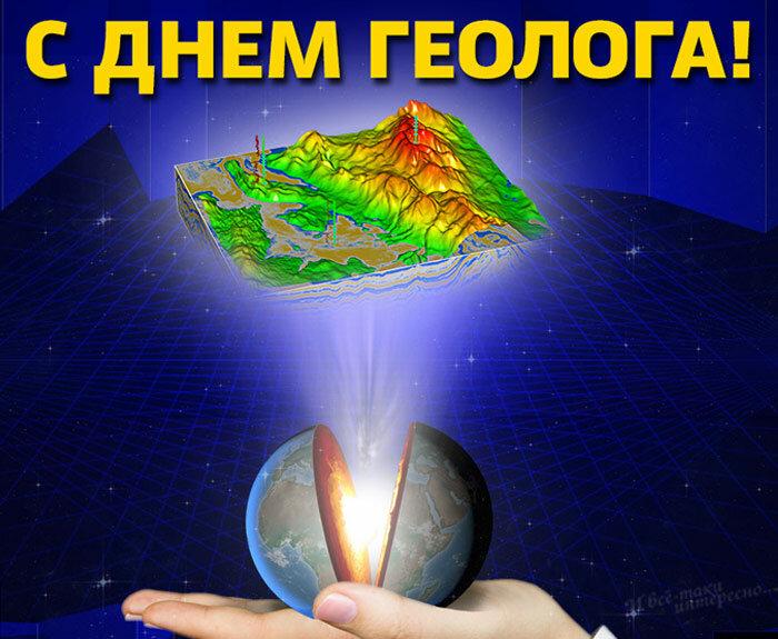 открытка для геологов будкевич известная советская