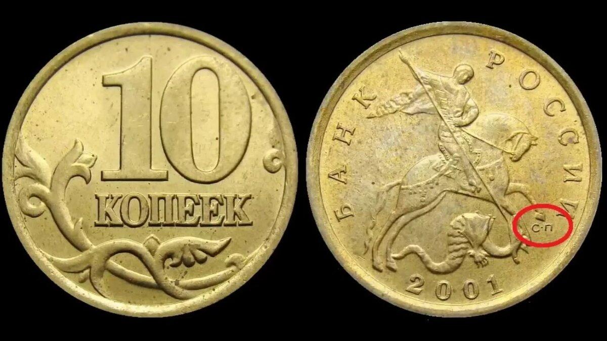что все редкие монеты россии минусы такого