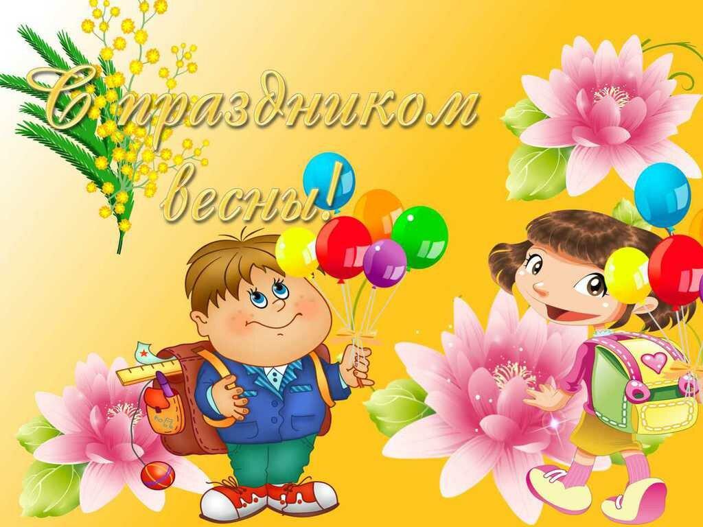 Картинки поздравления с 8 марта детские, поздравления днем
