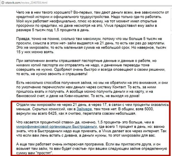 дебетовая карта хозяина форум банки ру