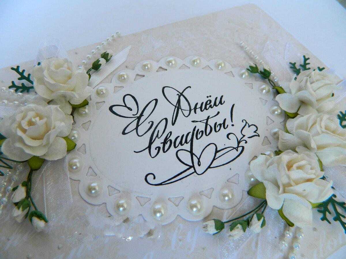 Очень нежные поздравления с днем свадьбы