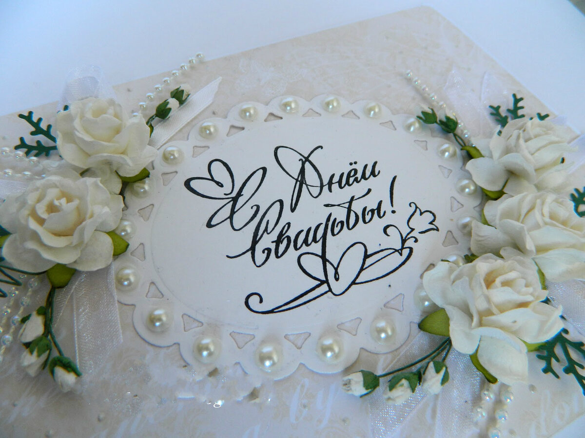 Картинка с надписью с днем свадьбы, мой любимка обожаю