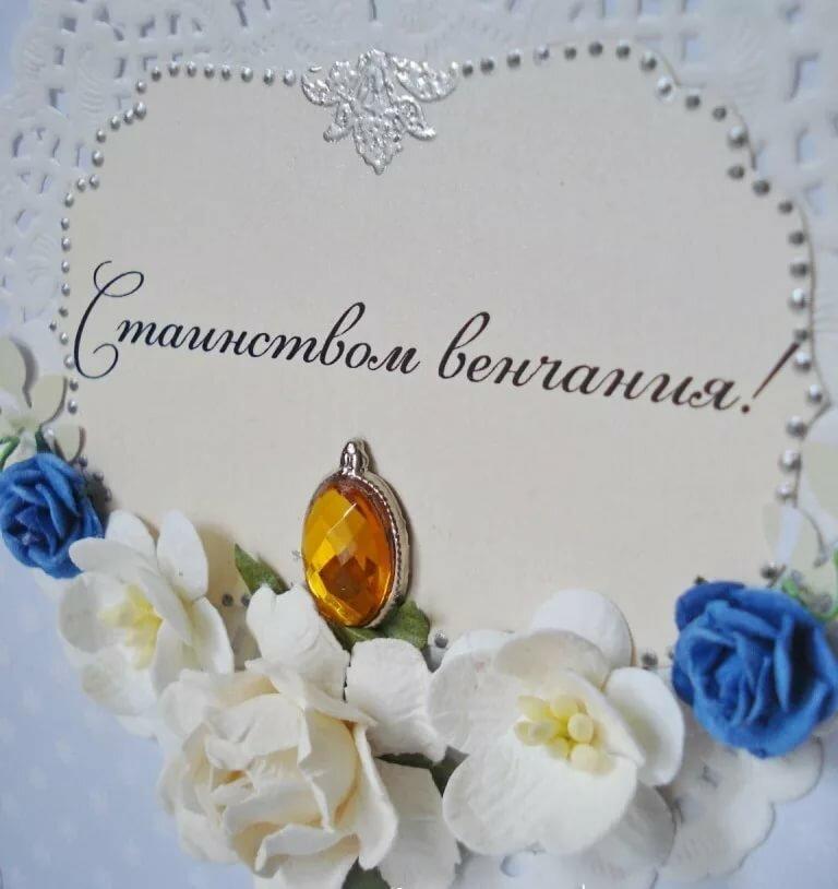 Поздравления на свадьбу в церкви