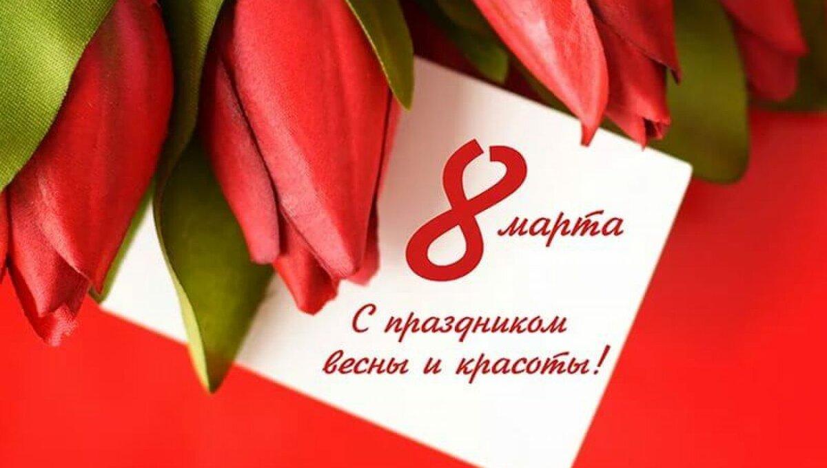 Открытки с 8 марта международным женским днем 8 марта, картинки красивые открытки