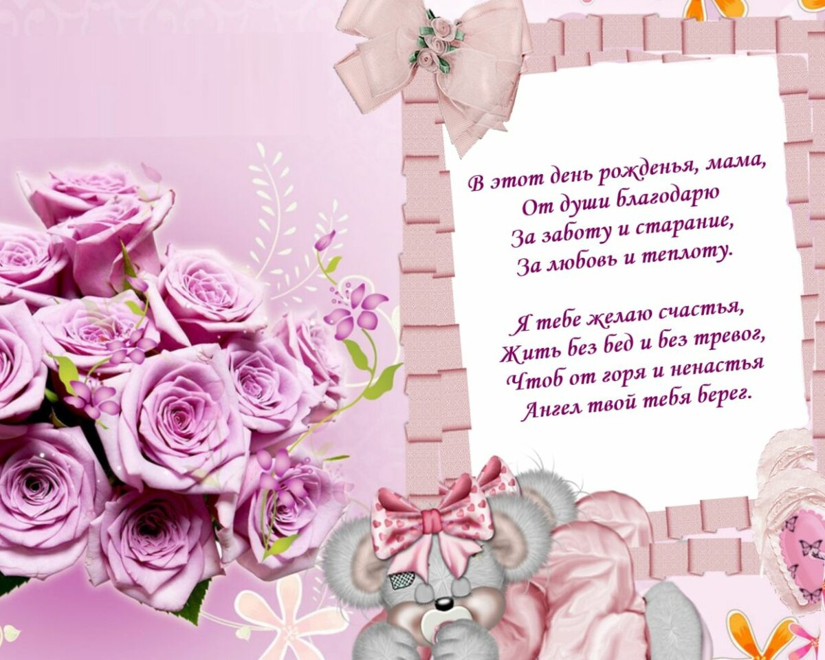 Открытка со стихом маме на день рождения, днем рождения женщине