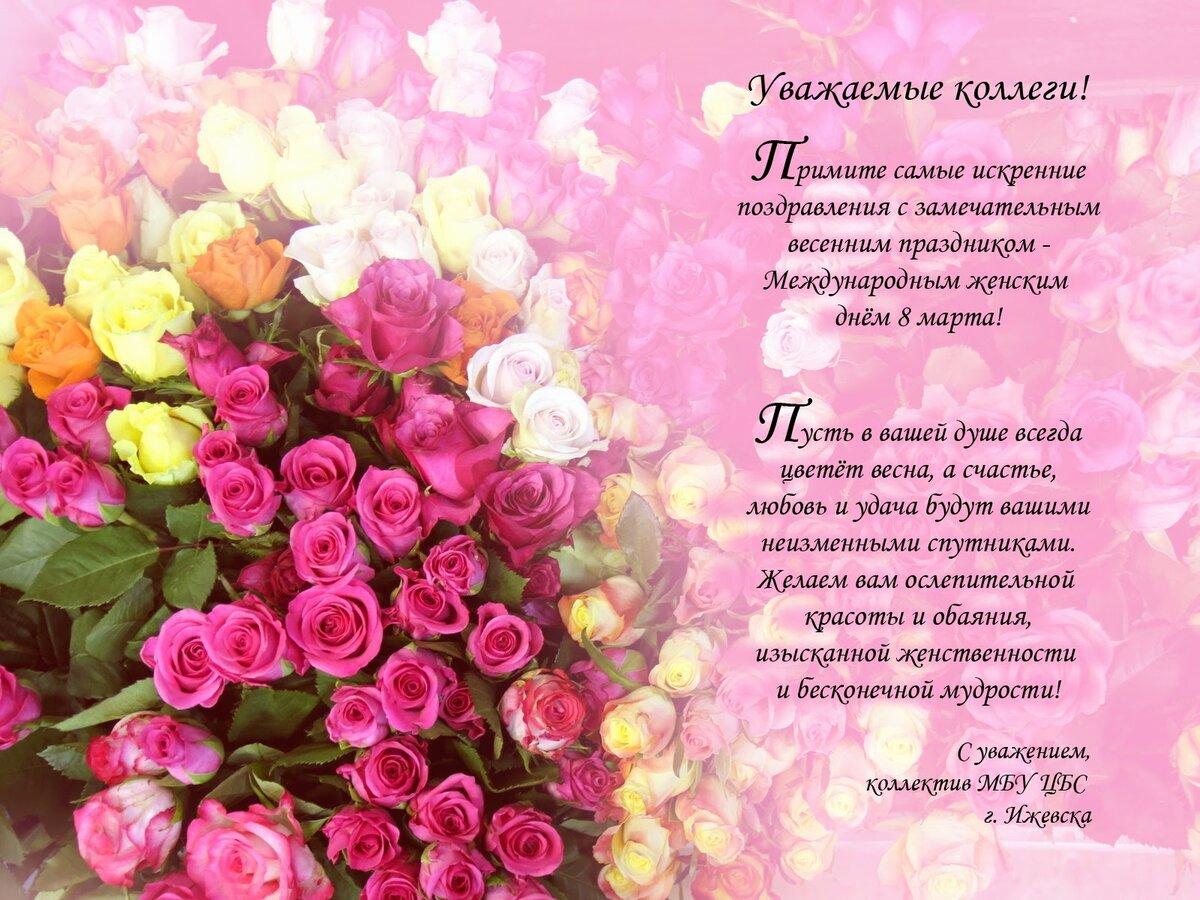 Поздравление с 8 марта уважаемые женщины