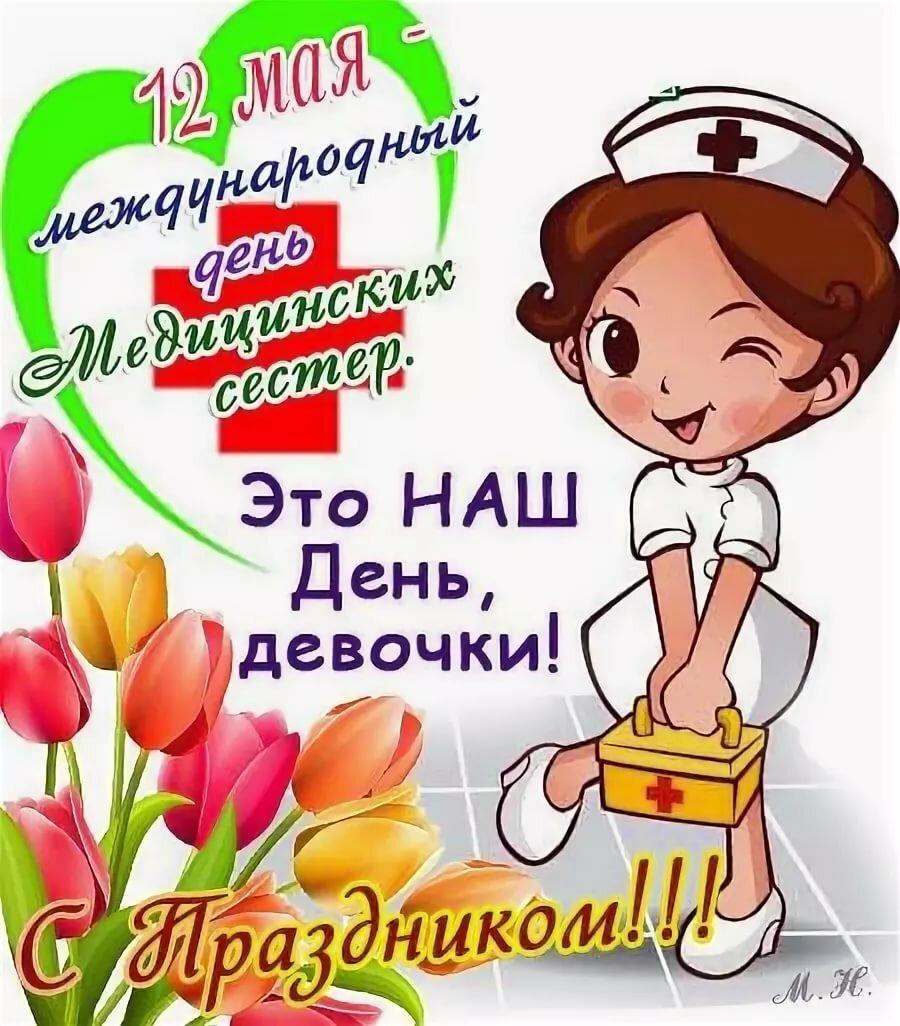 Гиф анимация, картинки медсестры поздравление
